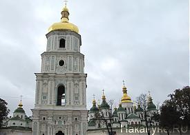 София Киевская|Фото: Накануне.RU