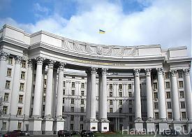 МИД, Киев|Фото: Накануне.RU