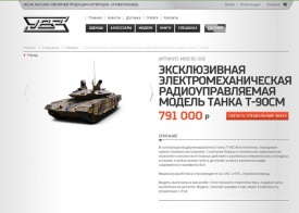 магазин увз, танк|Фото: uvzshop.ru