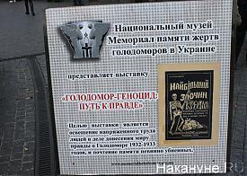 помятник жертвам голодомора, Киев|Фото: Накануне.RU