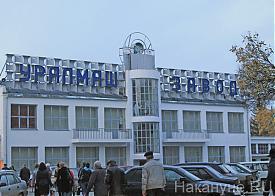 Уралмашзавод, УЗТМ|Фото: Накануне.RU