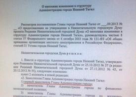 первый заместитель главы администрации Нижний Тагил проект решения|Фото: