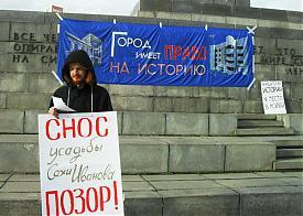 пикет против сноса памятников Фото: