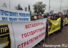 митинг профсоюз площадь труда Фото: Накануне.RU