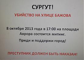 Сургут, призыв Фото: