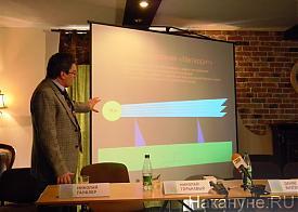 "конференция ""Южный Урал после метеорита""|Фото: Накануне.RU"