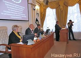 депутаты Курганской областной думы, Курган Фото: Накануне.RU