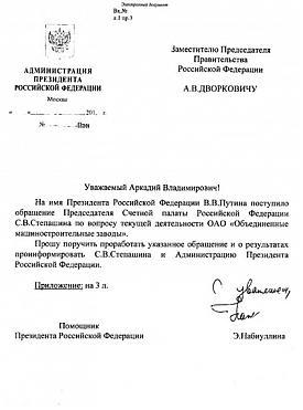 Уралмашзавод, документы, президент, ФСБ|Фото: mark-gozman.livejournal.com