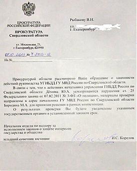 Демин, Бородин, прокуратура, нарушение|Фото: ribakov.livejournal.com