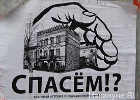 движение реальная история, акция в защиту памятников|Фото: Накануне.RU