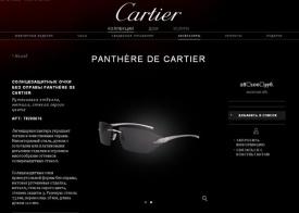 очки картье пантера|Фото: ru.cartier.com