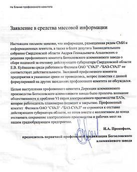 БАЗ, Куйвашев, профсоюз, обращение|Фото: ДИП