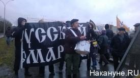 Русский марш, Екатеринбург|Фото: Накануне.RU