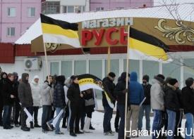 русский марш, Сургут Фото: Накануне.RU