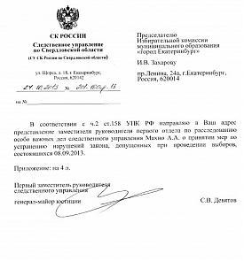 проверка, выборы, СК, Захаров Фото: СР
