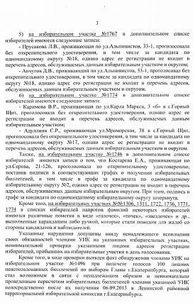 проверка, выборы, СК, Захаров|Фото: СР