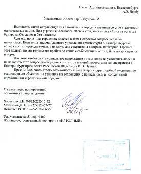 письмо Александру Якобу, строительство|Фото: