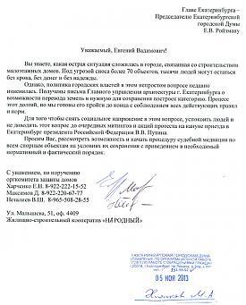 письмо Евгению Ройзману, строительство|Фото:
