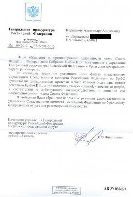 проверка СК по УрФО в отношении сенатора Цыбко Фото: koretsky.livejournal.com