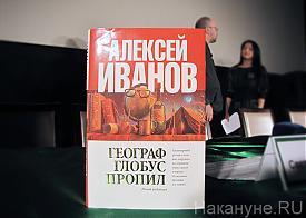 Алексей Иванов, писатель, Географ глобус пропил|Фото: Накануне.RU