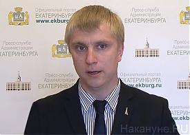 Денис Сухоруков, пресс-секретарь мэрии Екатеринбурга |Фото: Накануне.RU