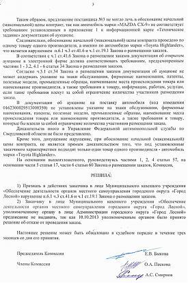 УФАС, Лесной, машина, заказ Фото: alshevskix.livejournal.com