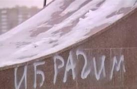 памятник, осквернение|Фото: тв юганск