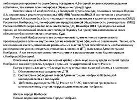 открытое письмо за отставку Белоцкой|Фото: