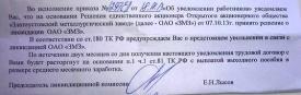ЗМЗ, ликвидация, уведомление|Фото: uralvoice.com