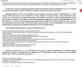 Басаргин Черяневский лес|Фото: lenta.yandex.ru