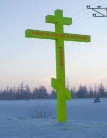 Сибнефтепровод ,крест, спаси и сохрани Россию Фото:пресс-служба Сибнефтепровод