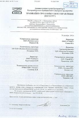 ТТУ, интернет, провайдеры, мэрия |Фото: Уральская ассоциация операторов связи