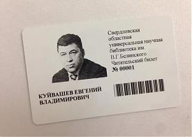 Куйвашев, читательский билет, библиотека|Фото: Твиттер ДИП