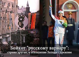 Бойкот, русский варвар, олимпиада, коллаж, олимпийский огонь|Фото: