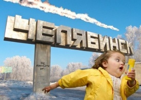 метеорит, челябинск, ребенок бежит|Фото: