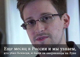 Сноуден|Фото:
