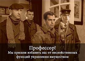 Российская академия наук, реформа, ФАНО, Медведев, Ливанов, Котюков, коллаж|Фото: