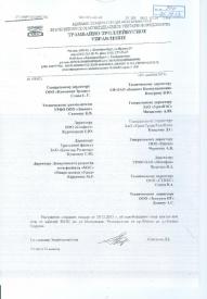 письмо,мэрия, ТТУ, оптоволоконный кабель|Фото: мэрия екатеринбурга
