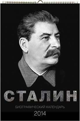 Сталин, календарь РПЦ Фото: babkin-mikhail.livejournal.com