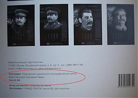 Сталин, календарь РПЦ|Фото: babkin-mikhail.livejournal.com