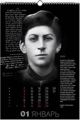 Сталин, календарь РПЦ Фото: id-dostoinstvo.ru