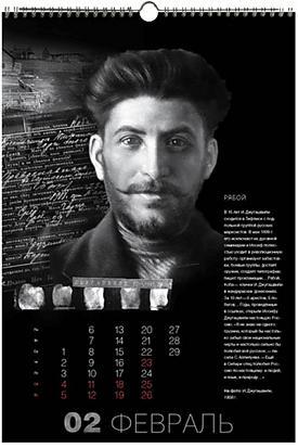 Сталин, календарь РПЦ|Фото: id-dostoinstvo.ru
