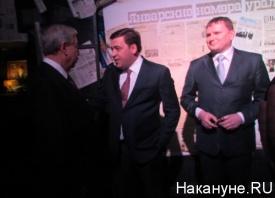 Дом печати, бал прессы, Куйвашев, Левин, Федечкин Фото: Накануне.RU