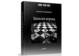 книга Багаряков, выборы, автобиография|Фото: bagaryakov.ru