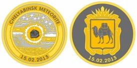 метеорит медаль сувенир|Фото: минкульт Челябинской области