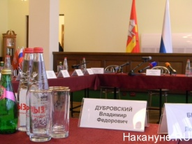 ОНФ Челябинск совещание 3.02.2014|Фото: Накануне.RU