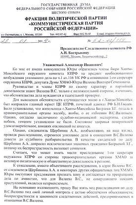 Валеев, КПРФ ХМАО, уголовное дело, избиение чеченки Фото: kprf-ugra.ru