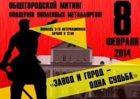 змз, митинг, рабочие, металлурги, златоуст|Фото: vk.me