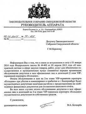 "депутаты ЗакСО, ""Кольцово"", запрет|Фото: perskiy.livejournal.com"