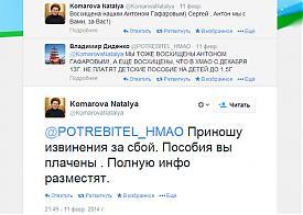 Губернатор ХМАО Наталья Комарова, твиттер Фото: twitter.com/KomarovaNatalya